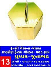 Fancy Sweet Box (4)